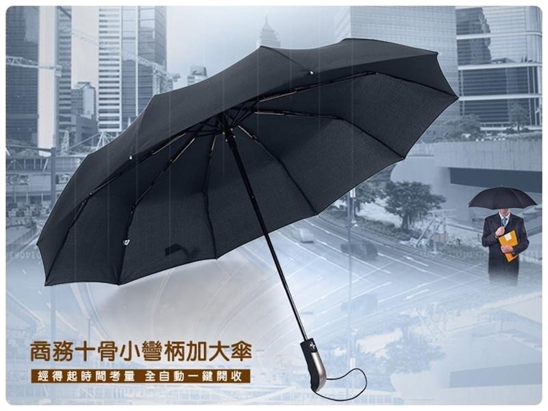 【十骨自動傘】10骨加大41吋商務傘 摺疊傘 三折傘 遮陽傘 晴雨傘 一鍵開啟全自動摺疊防風雨傘