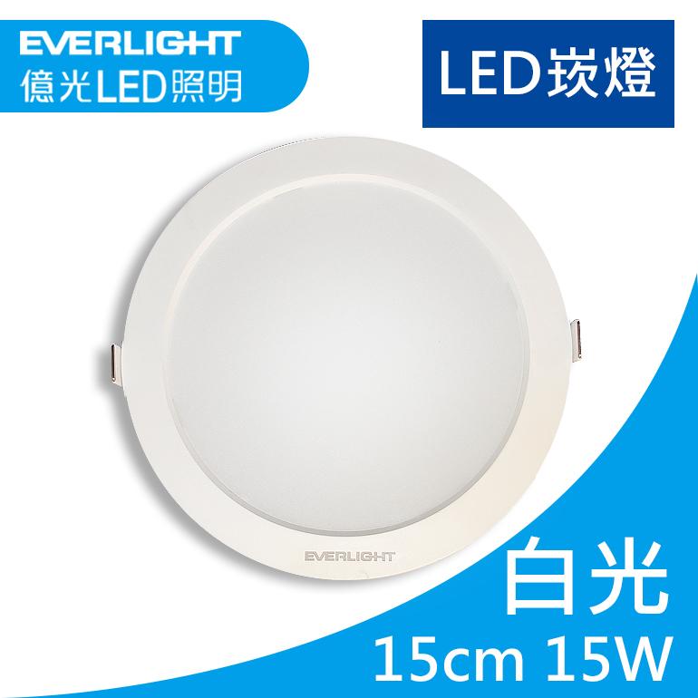 【豪亮燈飾】億光 15W LED崁燈(白光)~客廳燈、房間燈、美術燈、吸頂燈、吊扇燈