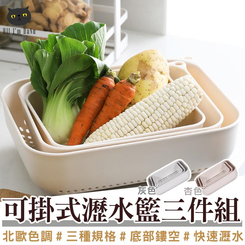 居家廚房可掛式瀝水籃三件組 蔬果藍洗菜藍 鏤空收納筐【Z91117】