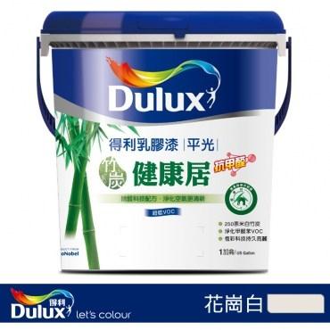 Dulux得利竹炭健康居抗甲醛乳膠漆平光花岡白1G加侖