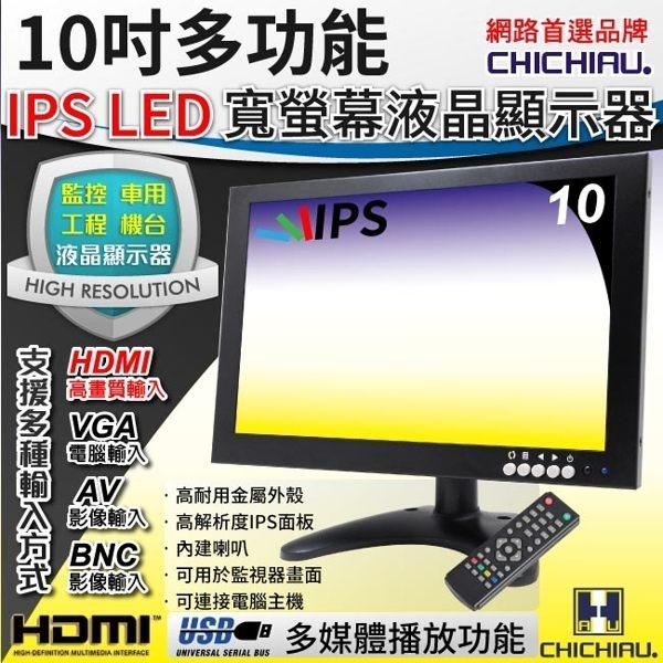 大毛生活--【CHICHIAU】10吋多功能IPS LED寬螢幕液晶顯示器(AV、BNC、VGA、HDMI、USB)