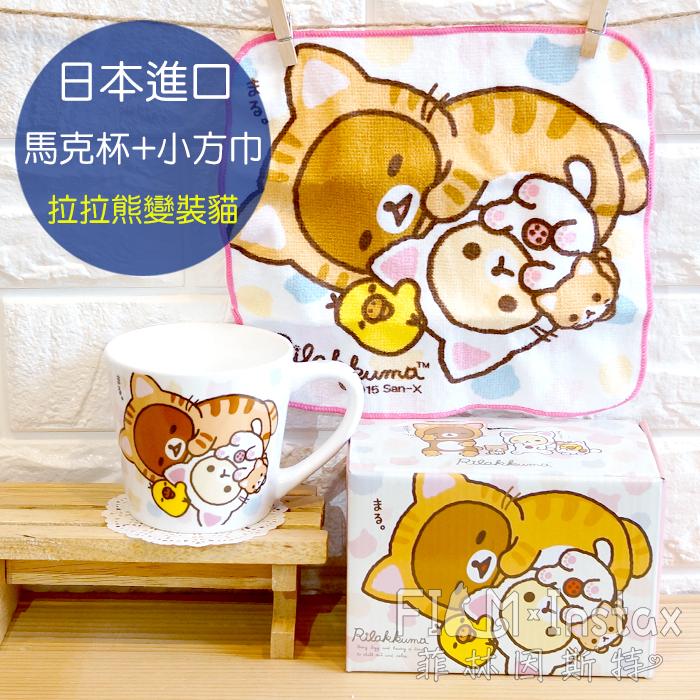 菲林因斯特拉拉熊變裝貓小方巾馬克杯組日本進口San-X Rilakkuma懶懶熊茶杯盒裝