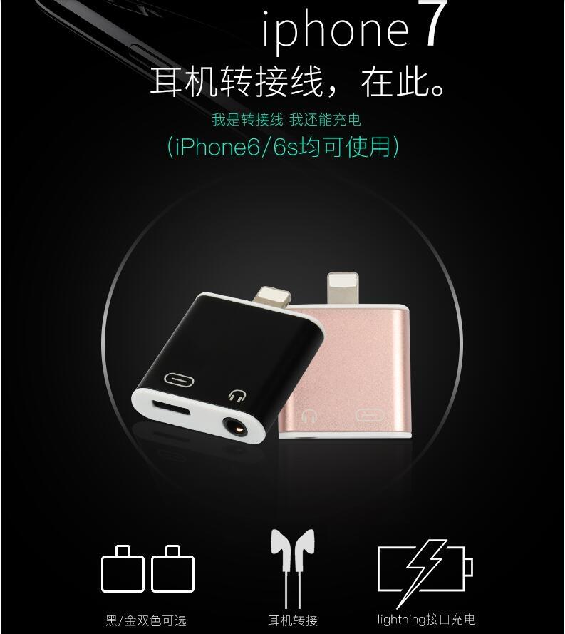 iverra iphone7耳機轉接線蘋果7plus轉接頭充電聽歌二合一音頻器