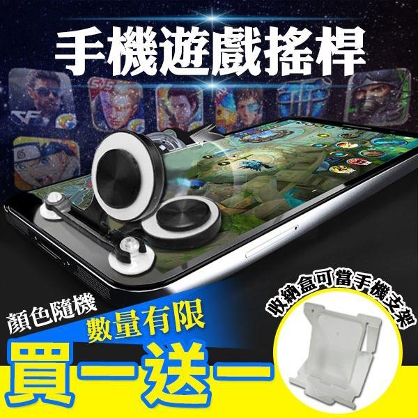 買一送一手機遊戲吸盤搖桿螢幕按鍵手把平板免藍牙附收納盒80-3038