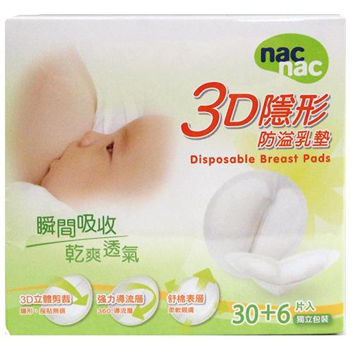 Nac Nac 3D隱形防溢乳墊30 6片入(獨立包裝)[衛立兒生活館]