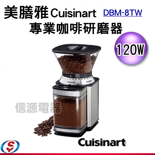 信源電器120W Cuisinart美膳雅專業咖啡研磨器DBM-8TW