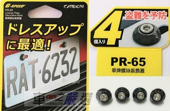 車之嚴選 cars_go 汽車用品【PR-65】G-SPEED CARBON碳纖紋 車牌(牌照)螺栓(螺絲) 螺帽 4入