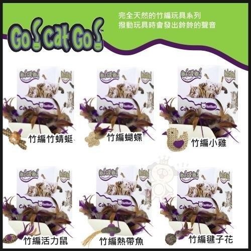 *KING WANG*美國《Go!Cat!Go! 爆走狂貓》天然的竹編貓咪玩具系列-隨機出貨