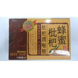 吉樂兒 蜂蜜枇杷枇杷潤喉糖(15粒)