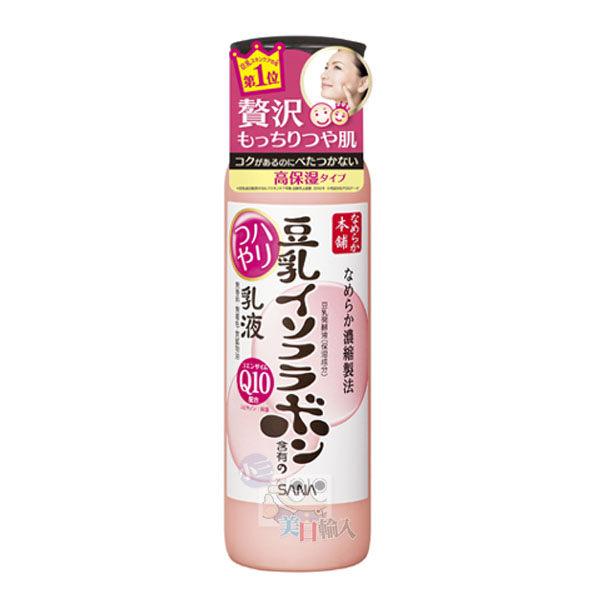 SANA豆乳美肌系列豆乳美肌Q10乳液150ml小三美日