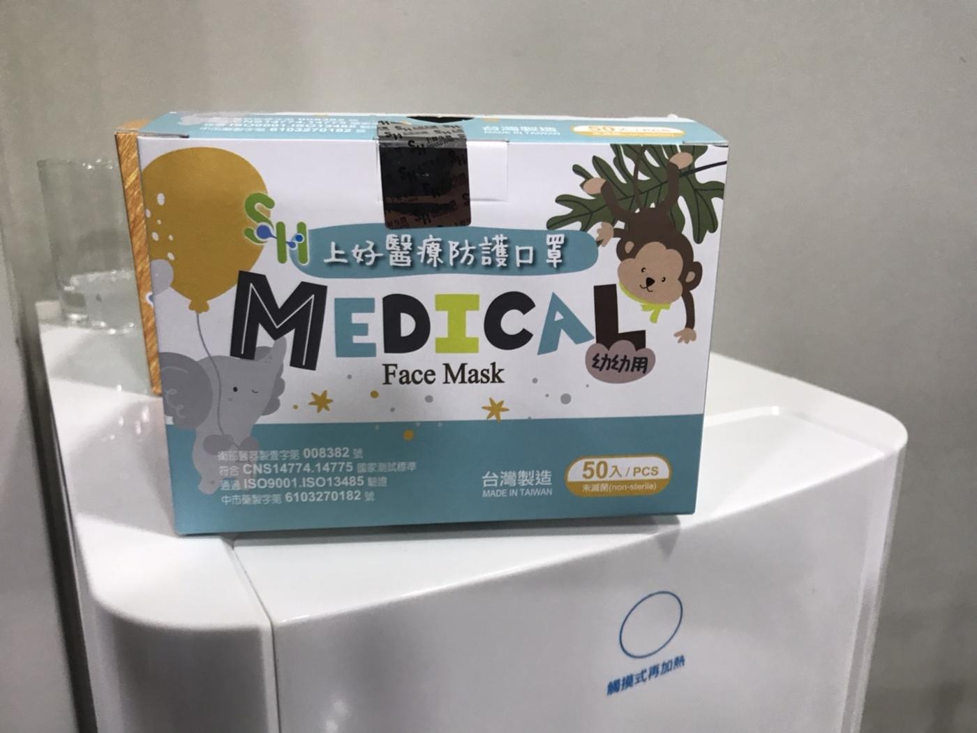 (買口罩送面罩)台灣國家隊製造 口罩雙鋼印 上好幼幼醫療平面口罩(50入)