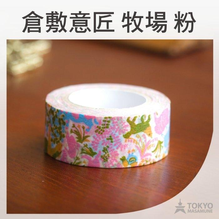 特價9折東京正宗日本倉敷意匠紙膠帶Ranch masking tape牧場系列粉紅