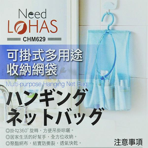 可掛式多用途收納網袋曬衣袋分類袋CHM629
