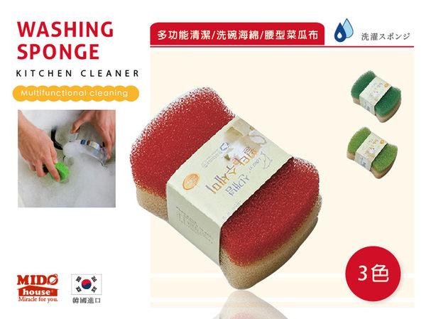 韓國進口多功能清潔洗碗海綿腰型菜瓜布3色Midohouse
