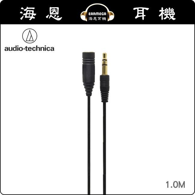 audio-technica AT3A45ST/1.0 日本鐵三角 耳機延長線 1M 黑色/白色 直頭耳機延長線