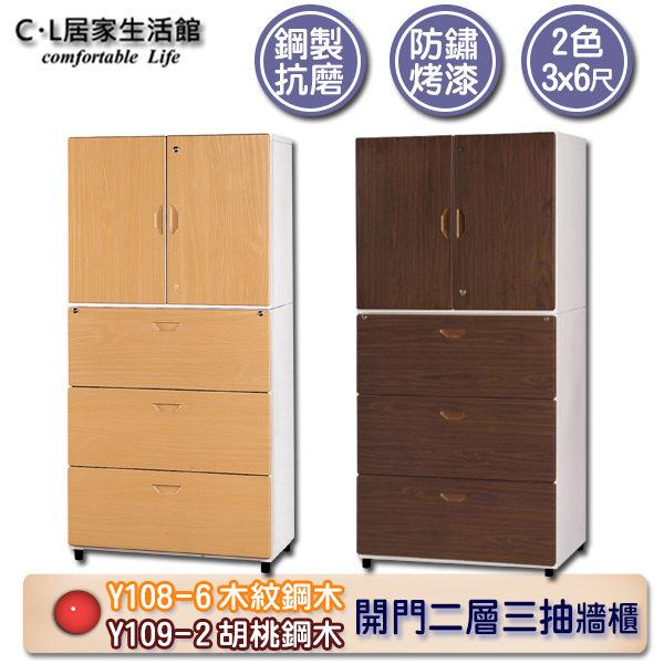 C L居家生活館Y108-6 Y109-2鋼木開門二層三抽牆櫃3 6尺公文櫃資料櫃文件櫃置物櫃