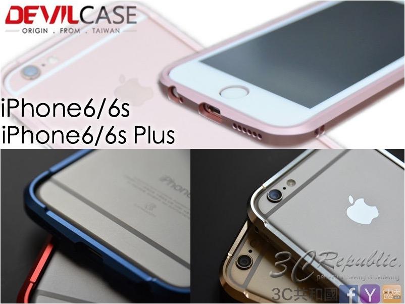 免運 DEVILCASE 鋁合金 保護框 iPhone6 6S 4.7吋 Plus 5.5吋 惡魔殼 玫瑰金 新上市