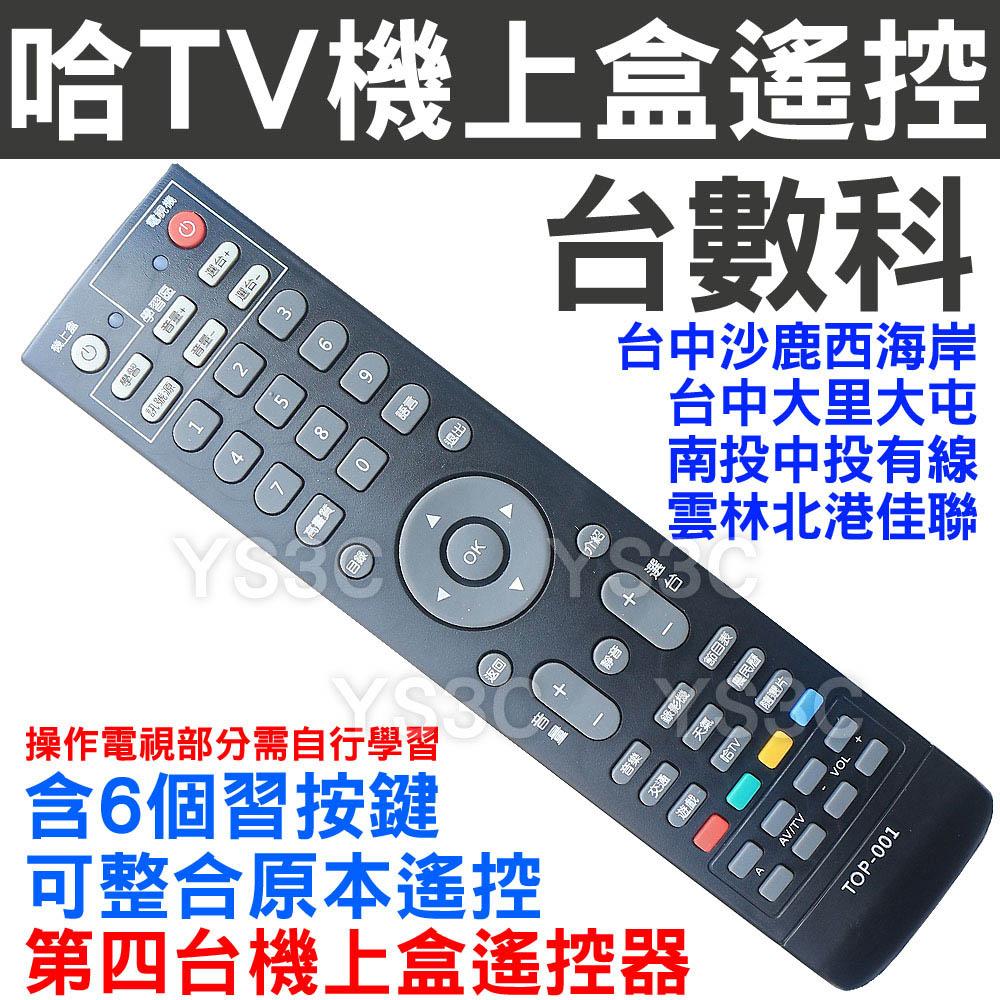 台數科哈TV數位電視機上盒遙控器含8顆學習按鍵電視數位機上盒有線電視數位機上盒遙控器