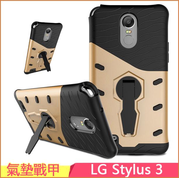 氣墊戰甲LG Stylus3 2017手機套防摔氣囊散熱stylo3手機殼支架軟殼保護殼5.7吋保護套
