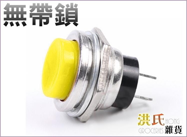 洪氏雜貨256A148-2金屬喇叭按鈕開關黃色單入按扭開闢壓動