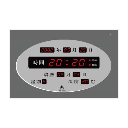 奇奇文具鋒寶電子日曆鋒寶FB-66數字時鐘萬年曆時鐘LED環保電腦萬年曆