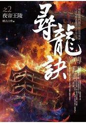 尋龍訣前傳(2)夜王帝陵