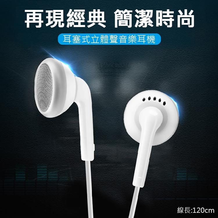 ▼Samsung I8160 原廠立體聲耳機/大耳/音樂播放 3.5mm Tab S 8.4/Tab S 10.5/Tab S2 8.0/Tab S2 9.7/LTE/Wifi/Tab J 7.0