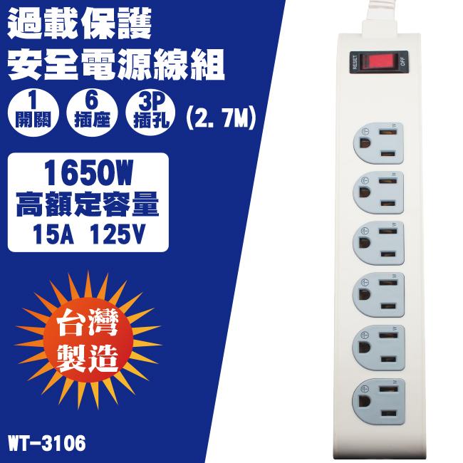 威電牌 WT-3106-9  1開6插電腦延長線 1入
