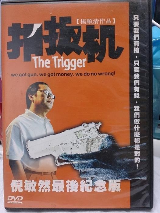 挖寶二手片-J18-089-正版DVD*港片【扣板機】倪敏然*柯素雲