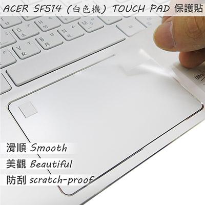 【Ezstick】ACER Swift 5 SF514 白色機 系列專用 TOUCH PAD 抗刮保護貼