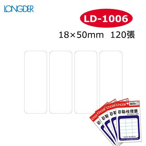 【西瓜籽】龍德 自黏性標籤 LD-1006(白色) 18×50mm(120張/包)