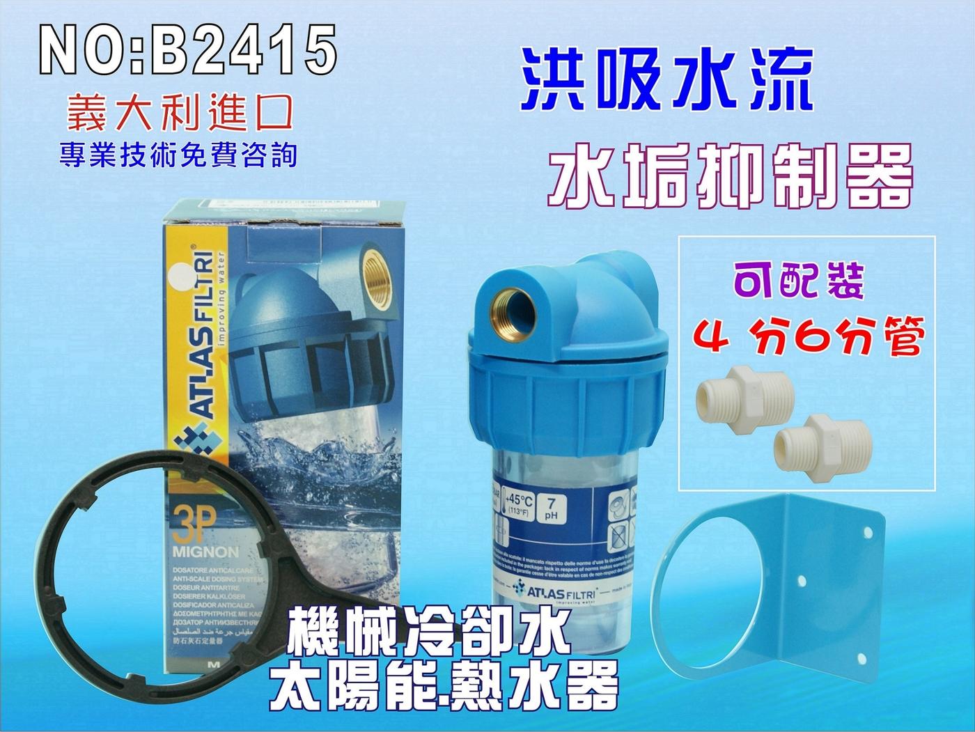 【七星淨水】義大利進口全戶式水垢抑制器淨水器太陽能熱水器水塔過濾(貨號B2415)