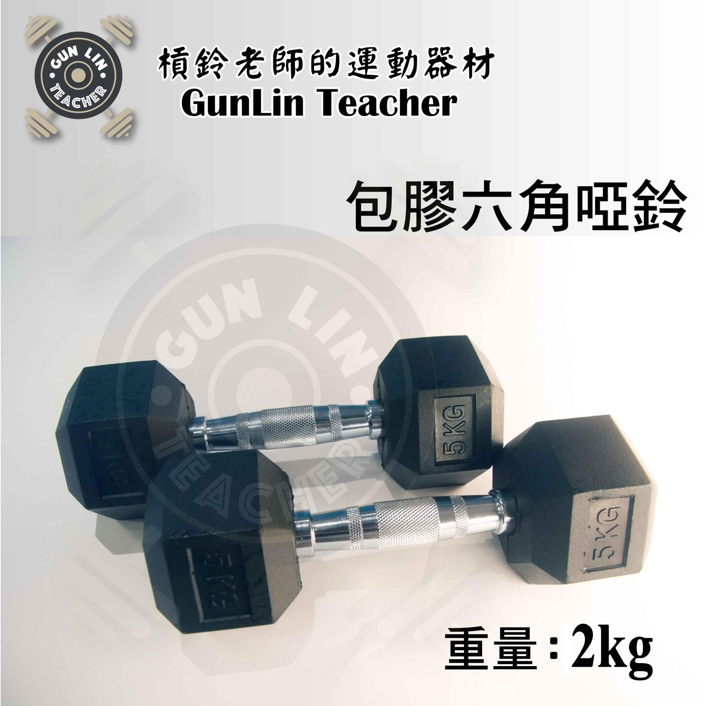 ★槓鈴老師健身器材★包膠六角啞鈴 2kg (單隻販售)