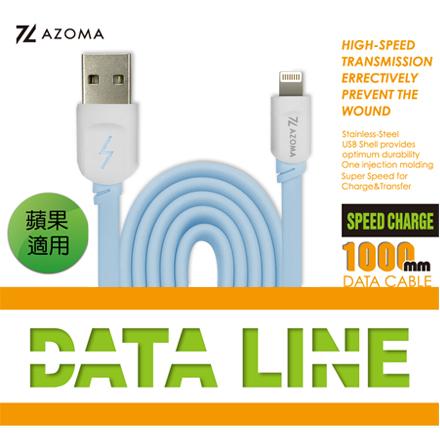 AZOMA Lightning 2.1A快充線-天空藍1M