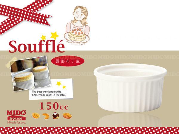大同陶瓷圓形小烤盅烤盤布丁碗焗烤杯舒芙蕾-150cc P96H34 Midohouse