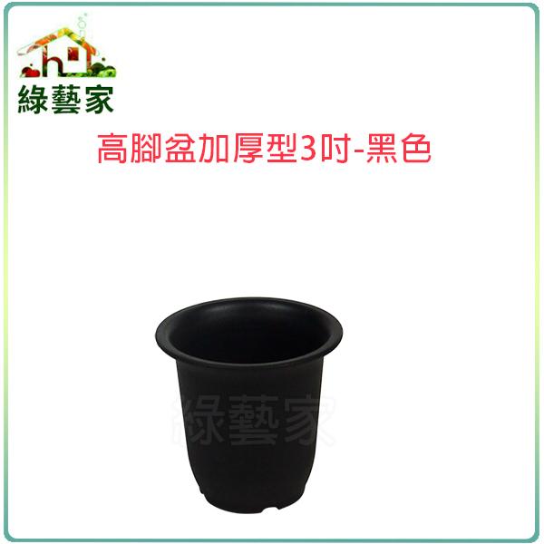 綠藝家高腳盆加厚型3吋-黑色