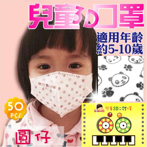 台灣蹦米香兒童3D立體口罩(50入)-圓仔 [53828]