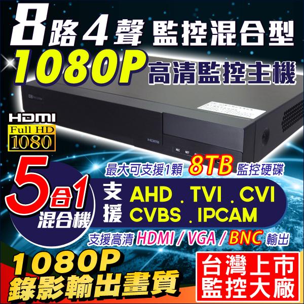 監視器攝影機 KINGNET 昇銳 HiSharp 1080P 8路主機DVR 8路4聲 支援AHD/TVI/CVI/960H/IPC