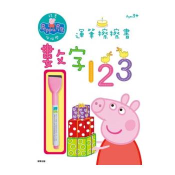 【卡通夢工場】Peppa Pig 運筆擦擦書-數字123 PG019A