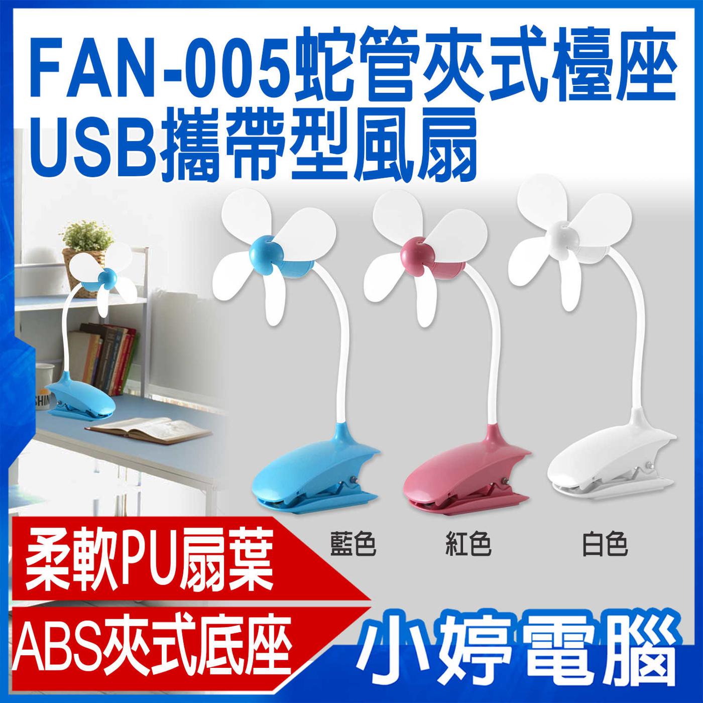 24期零利率全新FAN-005蛇管夾式檯座USB攜帶型風扇固定夾方便夾取柔軟PU扇葉