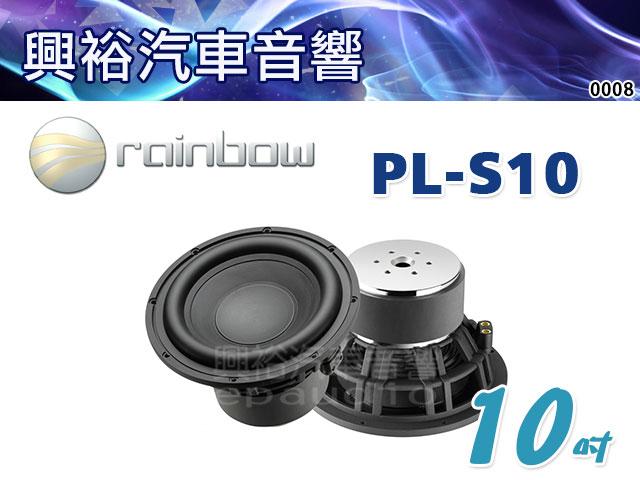 【rainbow】新專業級 PROFI系列 PL-S10  10吋重低音喇叭*正品公司貨