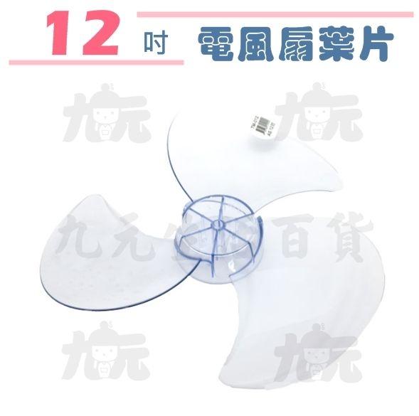 【九元生活百貨】電風扇葉片-12吋 電風扇 替換葉片