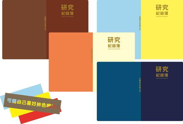 《樣式九》研究紀錄簿96頁‧研發/實驗/研究記錄簿‧筆記本 客製化-【Fruit Shop】