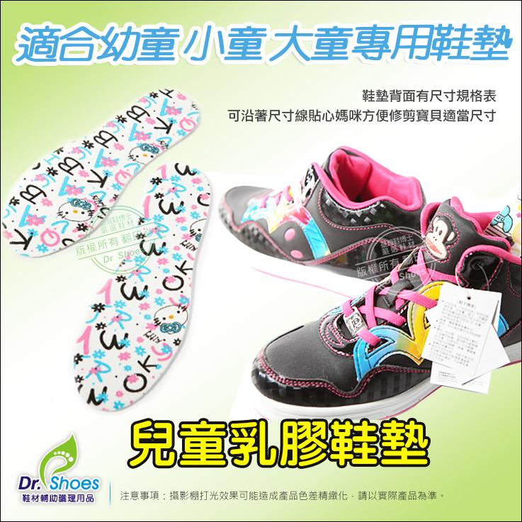 兒童乳膠鞋墊 貓咪ㄅㄨㄅㄨ兒童鞋墊 吸汗透氣 底層彈力乳膠17~23.5CM可裁剪╭*鞋博士嚴選鞋材