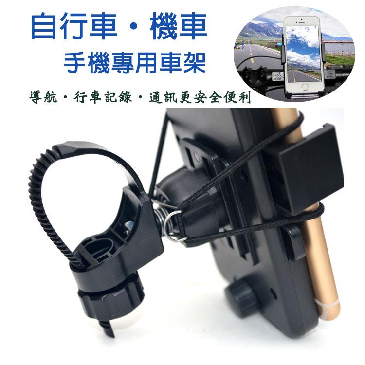 【X6】3.5吋 ~ 5.5吋 自行車把手固定手機架/自動鎖萬用固定架/腳踏車運動支架 Max 8cm