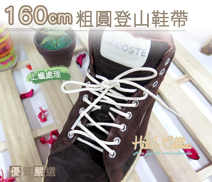 ○糊塗鞋匠○ 優質鞋材 G70  160cm粗圓登山鞋帶  上蠟處理 登山鞋  Timberland 馬汀