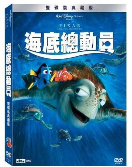 海底總動員雙碟精裝典藏版DVD音樂影片購