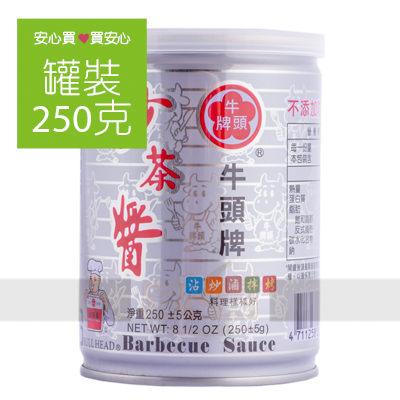 【牛頭牌】沙茶醬250g/罐,不添加防腐劑