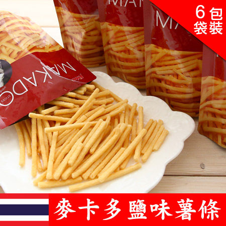 泰國MAKADO麥卡多 鹽味薯條(6包/袋)泰國7-11必買 人氣團購美食 泰式薯條餅乾 全素