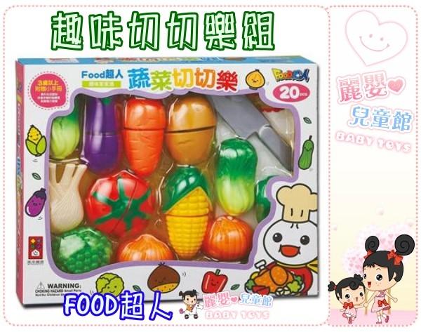 麗嬰兒童玩具館優質幼教教具-家家酒廚房玩具-風車圖書-FOOD超人-趣味切切樂組蔬菜水果